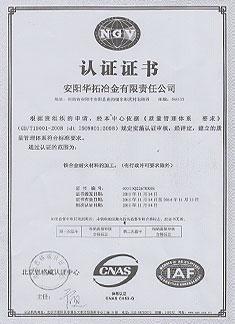 华拓冶金铁合金产品NGV中心认证证书展示