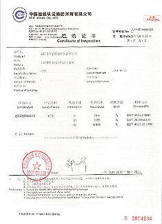 华拓冶金CICC铁合金认证证书展示
