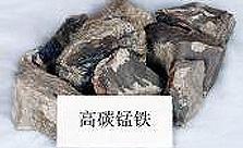 75高碳锰铁