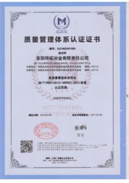 华拓冶金铁合金ISO 9001质量体系认证证书展示