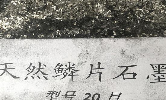 鳞片石墨粉